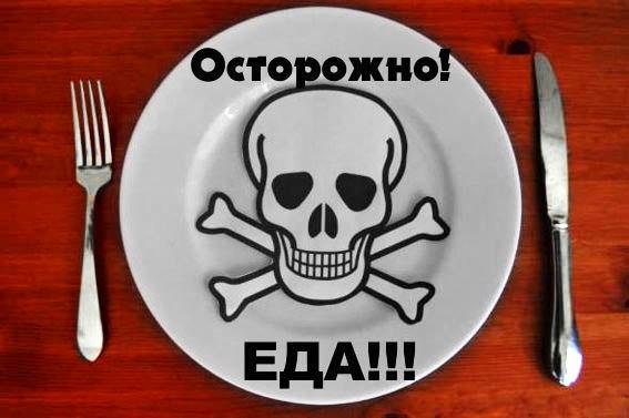 Еда, которая убивает! Нужно знать каждому!